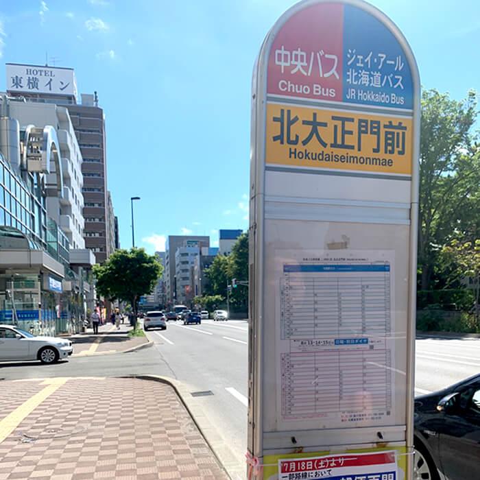 北大正門前のバス停からは徒歩30秒です